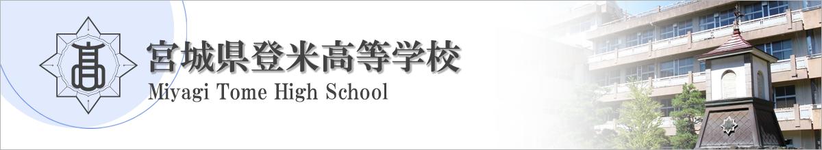 宮城県登米高等学校